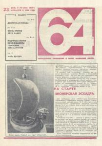 64 1976 №23