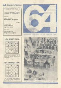 64 1976 №24
