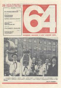 64 1976 №25