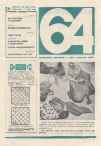 64 1976 №26