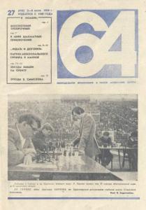 64 1976 №27