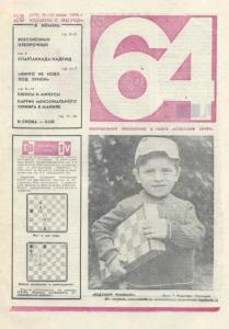 64 1976 №28