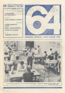 64 1976 №29