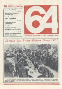 64 1976 №30