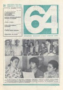 64 1976 №31