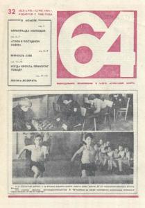 64 1976 №32