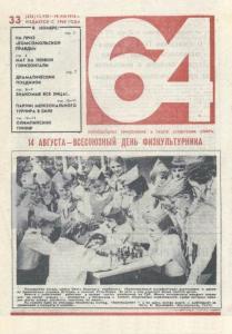 64 1976 №33