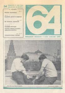 64 1976 №34