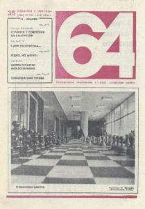 64 1976 №35