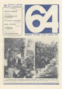 64 1976 №36