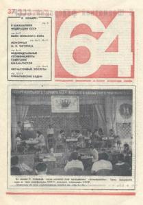 64 1976 №37