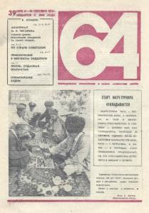 64 1976 №39