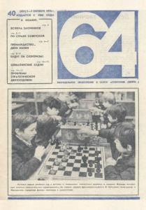 64 1976 №40