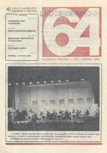 64 1976 №41