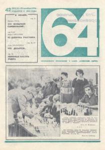 64 1976 №42