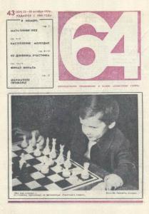 64 1976 №43