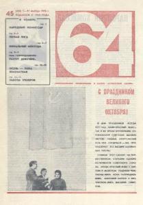 64 1976 №45