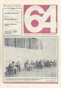64 1976 №47