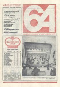 64 1976 №49