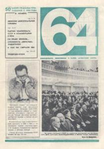 64 1976 №50