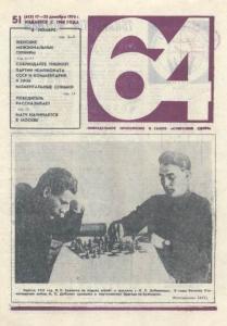 64 1976 №51