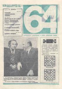 64 1976 №52