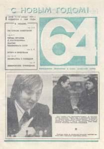 64 1977 №01
