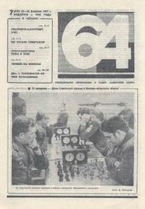 64 1977 №07