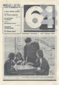 64 1977 №08
