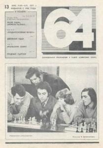 64 1977 №13