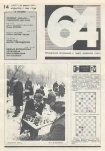64 1977 №14