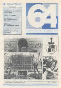64 1977 №15