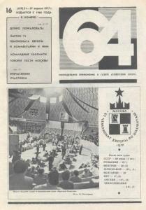 64 1977 №16