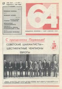 64 1977 №17