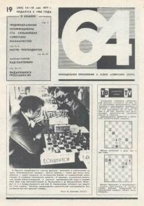 64 1977 №19