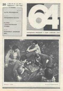 64 1977 №20