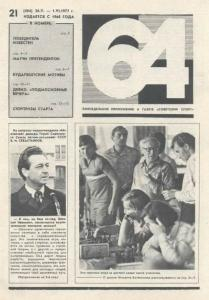 64 1977 №21