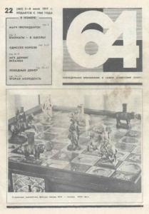 64 1977 №22
