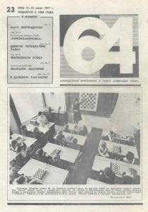 64 1977 №23