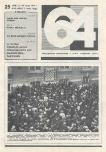 64 1977 №25