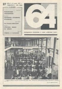 64 1977 №27