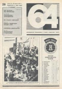 64 1977 №28