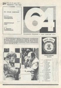 64 1977 №29