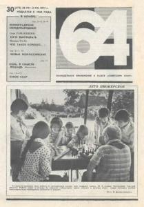 64 1977 №30