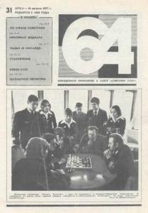 64 1977 №31