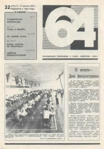 64 1977 №32