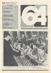 64 1977 №33