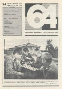 64 1977 №34