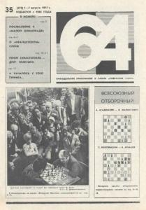 64 1977 №35