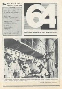 64 1977 №36